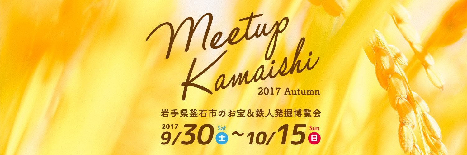 Meetup Kamaishi 2017 Autumn