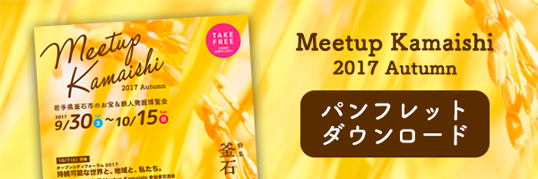 Meetup Kamaishi 2017 Autumn パンフレット