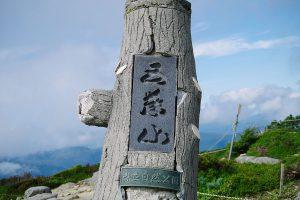 さんつな登山隊 in 五葉山 〜彩り豊かな初秋の五葉山を若きガイドと共に〜
