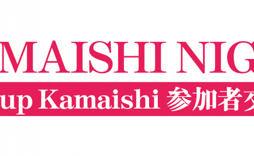 KAMAISHI NIGHT〜Meetup Kamaishi参加者交流会