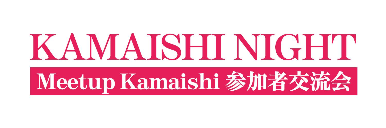 KAMAISHI NIGHT〜Meetup Kamaishi参加者交流会