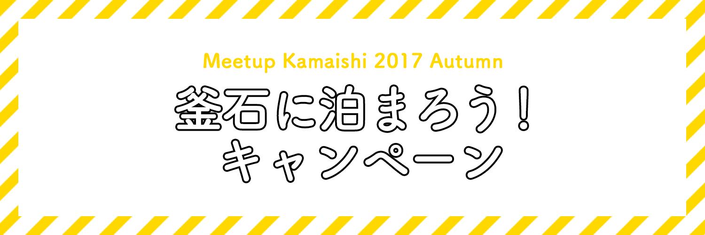 Meetup Kamaishi 2017 Autumn〜『釜石に泊まろう!キャンペーン』
